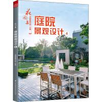花园集 庭院景观设计 4 江苏凤凰科学技术出版社