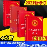 2021新版 刑法+道路交通安全法+人民警察法+治安管理处罚法- 实用版(4本套)法律法规书籍