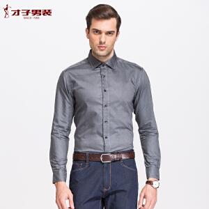 【包邮】才子男装(TRIES)长袖衬衫 男士商务色系长袖衬衫