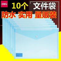 10个 得力文件袋5505资料袋A4透明塑料袋纽扣公文袋档案袋按扣袋子