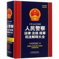 (2019年版)中华人民共和国人民警察法律法规规章司法解释大全(总第3版) 中国法制出版社
