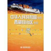 中华人民共和国地图 西藏自治区地图 成都地图出版社