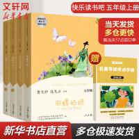 快乐读书吧五年级上册人教版聪明的牧羊人(上下)田螺姑娘老人的智慧中国非洲欧洲民间故事 语文课外阅读书