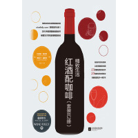 精致生活:红酒配咖啡(把这瓶开了+咖啡咖啡处处开)(套装共2册)