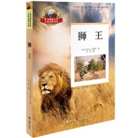 接力国际大奖儿童文学书系・狮王
