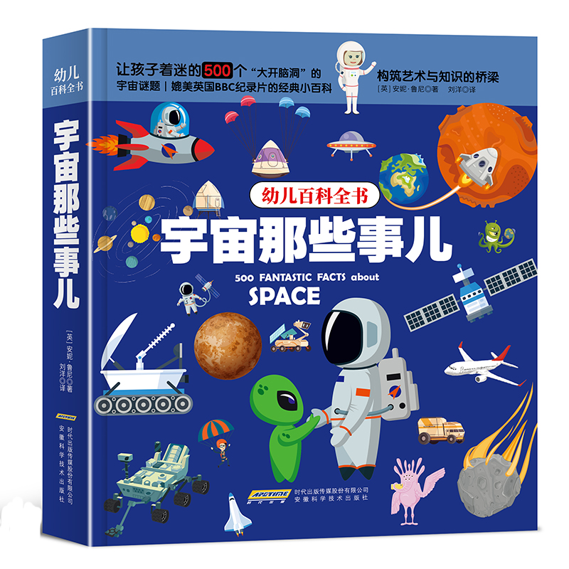 """幼儿百科全书:宇宙那些事儿 让孩子着迷的500个""""疯狂""""而有趣的宇宙谜题·媲美英国BBC纪录片的经典小百科 构筑艺术与知识的桥梁"""