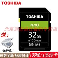【送保护盒】东芝 SD卡 32G 100MB/s 高速卡 Class10 SDHC型 闪存卡 32GB 相机内存卡 数