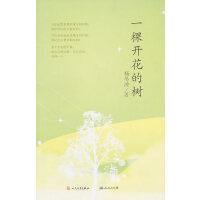 一棵开花的树(我是杨冬凌的粉丝,喜欢这个人,爱她的诗。崔永元崔哥如是说;放下手中的忙碌,给自己的心灵留一点儿空闲,哈利