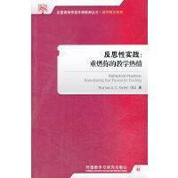 反思性实践-重燃你的教学热情(全国高等学校外语教师丛书.教学研究系列)