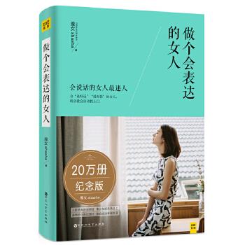 做个会表达的女人(pdf+txt+epub+azw3+mobi电子书在线阅读下载)