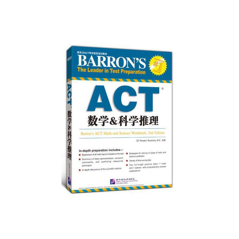 ACT数学-科学推理 巴朗引进 ACT考试指定培训教材新东方