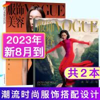 【2020年11期订阅共11本】VOGUE服饰与美容杂志2020年2-6/7/8/9/10/11/12月打包(改起订月
