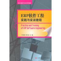 ERP软件工程实践与实训教程