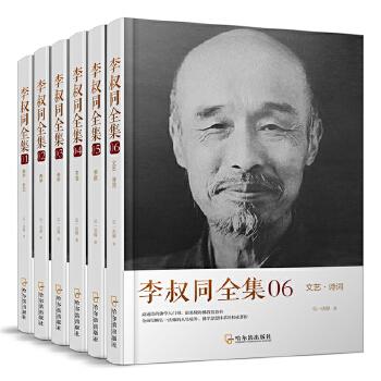 李叔同全集(套装全6册)(pdf+txt+epub+azw3+mobi电子书在线阅读下载)