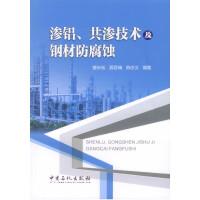 渗铝、共渗技术及钢材防腐蚀