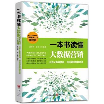 一本书读懂大数据营销开启大数据战略,打开营销新思维!掌握市场大数据,赢得营销主动权!用好大数据驱动,找准企业利润点!