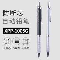日本樱花自动铅笔 0.9mm漫画手绘书写不断铅活动铅笔XS-129