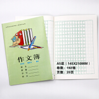 九年义务教育统一系列作业本:作文薄