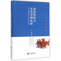 智慧的张力:从哲学到风格――关于杨绛的多向度思考