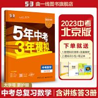 曲一线官方正品 2021版5年中考3年模拟数学北京专用 五年中考三年模拟53初中总复习资料