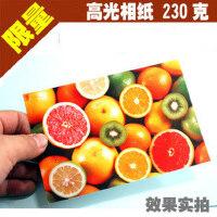 A4高光相纸 230克高光面相片纸 A4相纸 彩色喷墨打印照片纸