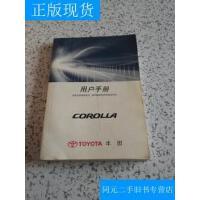 【二手旧书9成新】TOYOTA (丰田) COROLLA用户手册 /天津一汽丰田汽车有限公司 天