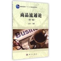 商品流通论(第3版普通高等教育十一五*规划教材) 科学出版社