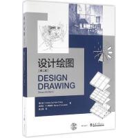 设计绘图(第2版) (美)程大金(Francis Dai-Kam Ching),(美)史蒂夫・P.罗塞克(Steven