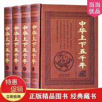 世界上下五千年 皮面精装16开全套4卷世界上下五千年大全集 中国中华世界五千年 世界全史通史大全集 历史书籍