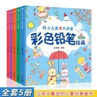 少儿美术大讲堂(5册) 哈尔滨出版社