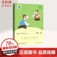 中国古代寓言 三年级下册 曹文轩 陈先云 主编 人教版快乐读书吧名著阅读课程化丛书