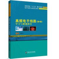 高频电子线路(第4版)学习与解题指导/高等学校十三五重点规划电子信息与自动化系列 哈尔滨工程大学出版社