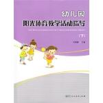 幼儿园阳光体育教学活动指导(下)