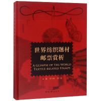 世界纺织题材邮票赏析 东华大学出版社