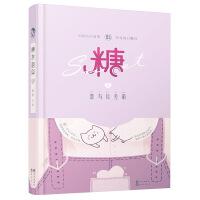 糖衣炮弹(3)恋与反差萌 长江出版社