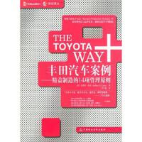 【二手旧书九成新】丰田汽车案例:精益制造的14项管理原则杰弗里莱
