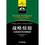 金城保密:战略情报-为美国世界政策服务 9787515503165