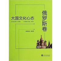 【二手旧书8成新】大国文化心态(俄罗斯) 胡谷明 武汉大学出版社 9787307119413