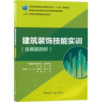 建筑装饰技能实训(含赛题剖析) 中国建筑工业出版社