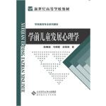新世�o高等�W校教材 �W前教育��I系列教材:�W前�和��l展心理�W