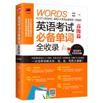 英语考试必备单词全收录 高级篇