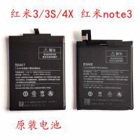 小米4c 5S 5X 6 Note Max2电池红米3s note3 note4X 4A 5电板