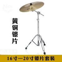 镲片Q7重音镲18寸叮叮镲20寸架子鼓吊镲16寸黄铜嚓