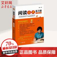 阅读公式练习册 小学高年级 广州出版社