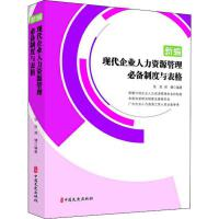 新编现代企业人力资源管理必备制度与表格 中国文史出版社