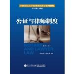 公证与律师制度