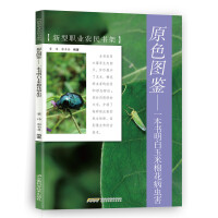 原色图鉴――一本书明白玉米棉花病虫害