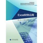 Excel财务应用
