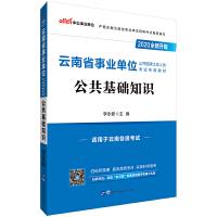 云南事业单位考试用书 中公2020云南省事业单位公开招聘工作人员考试专用教材公共基础知识(全新升级)