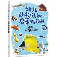 幼儿动物认知启蒙贴纸书:鱼类及无脊椎动物